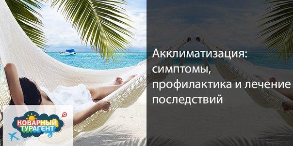 Можно ли избежать акклиматизации у ребенка и спокойно отдохнуть на море?
