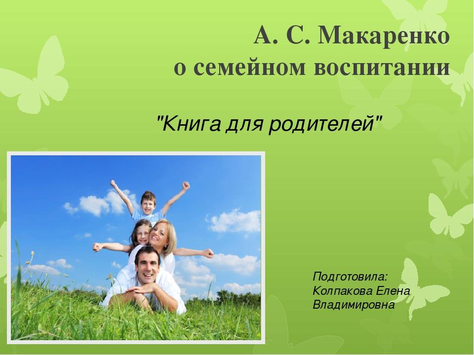 Воспитание ребенка начинается с воспитания родителей