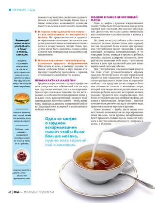 Продукты, повышающие лактацию и количество грудного молока (список), что есть, чтобы пришло молоко и чтобы оно было сытным