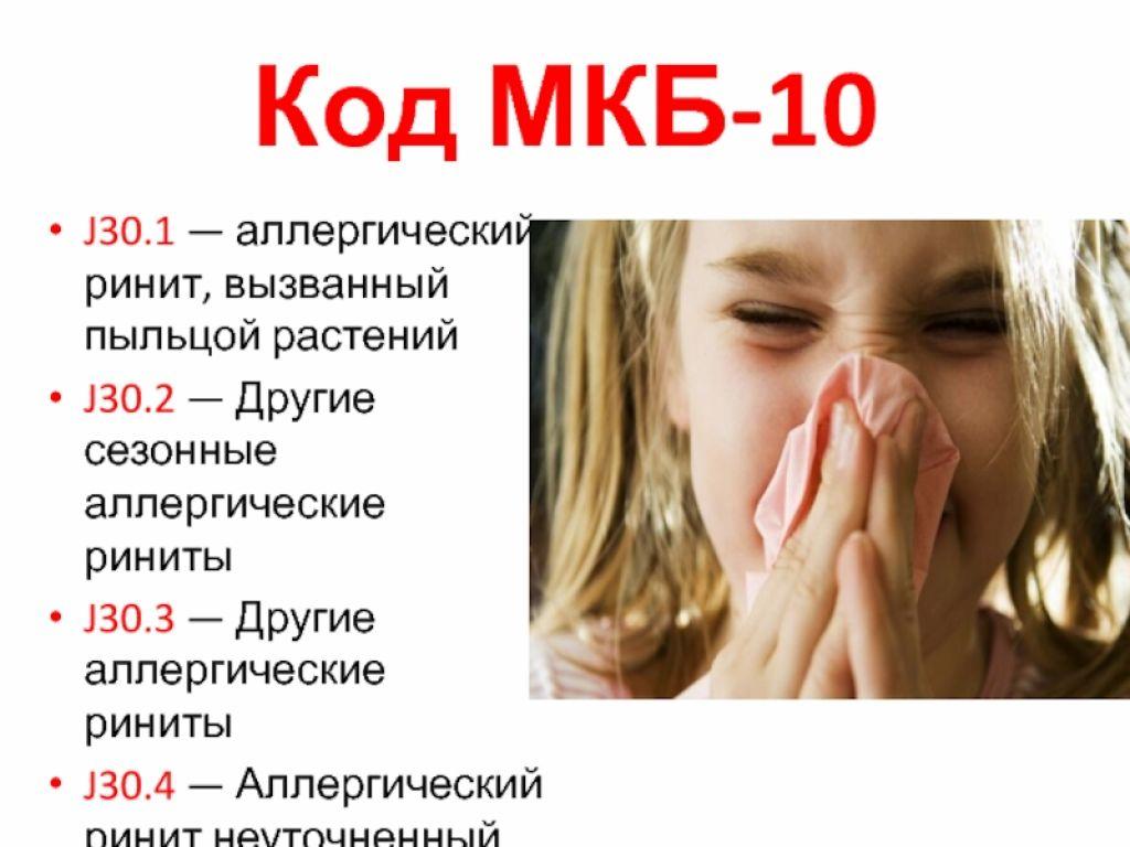 Аллергическая ринит у детей