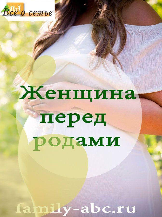 Чего боятся беременные: 5 главных страхов – и как от них избавиться. суеверия, страхи и предрассудки во время беременности