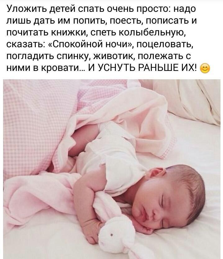 Как правильно укладывать новорожденного младенца спать днем и на ночь
