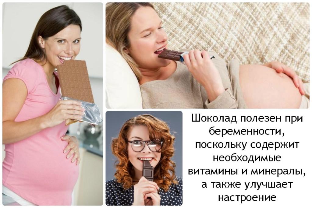 Шоколад при беременности: можно ли есть продукт на ранних и поздних сроках, когда кушать нельзя, почему женщинам в это время хочется лакомства и как его употреблять?