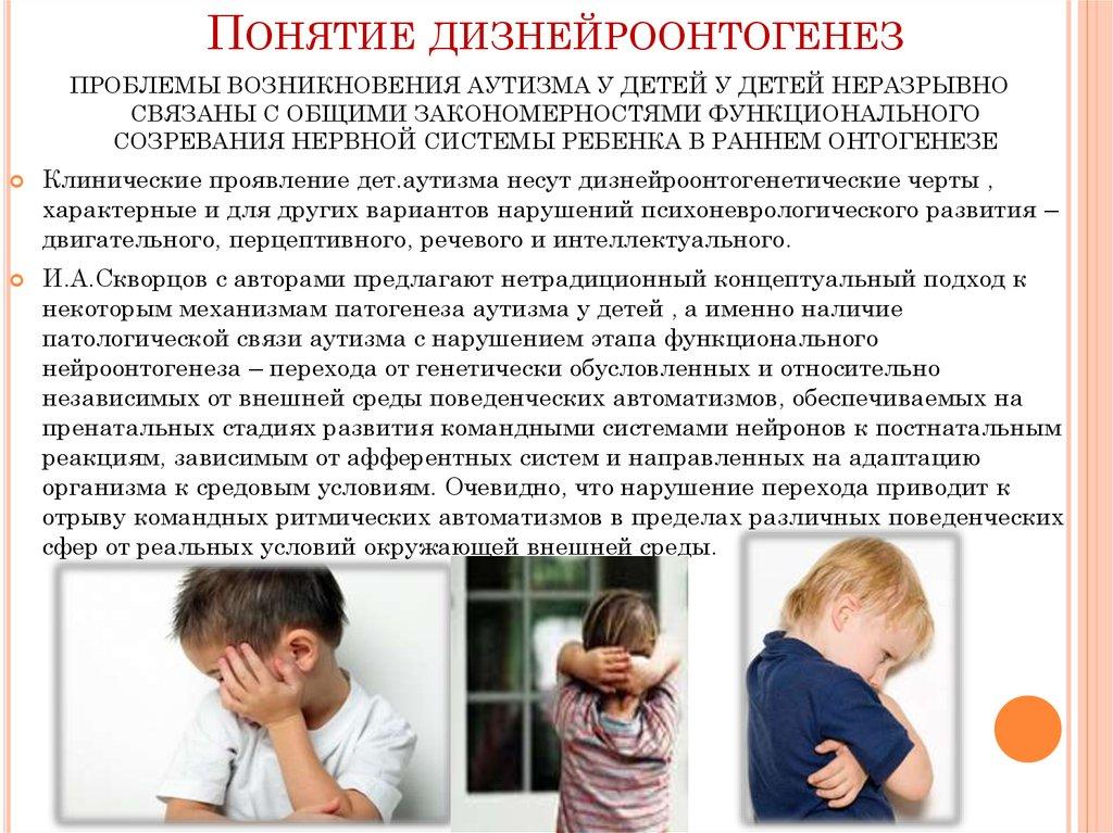 Ранний детский аутизм: малыши в футляре