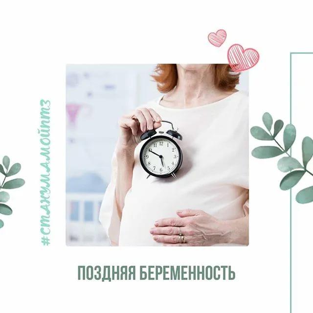 Поздняя беременность и старородящие женщины