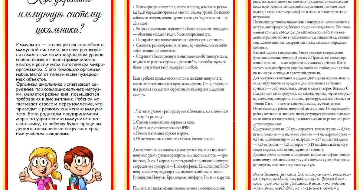 Как повысить иммунитет взрослому человеку | что такое ослабленный иммунитет