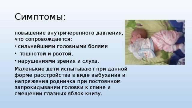 Повышенное внутричерепное давление у ребенка     материнство - беременность, роды, питание, воспитание