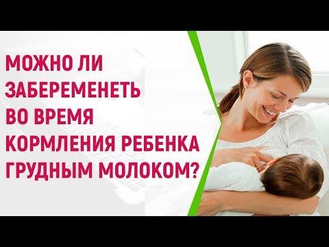 Можно ли забеременеть при кормлении грудным молоком