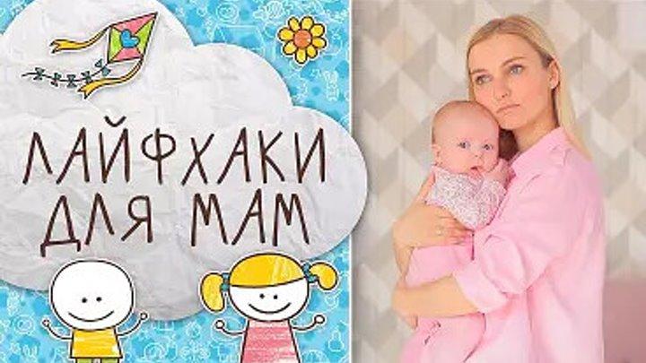 Первый год жизни ребенка: 10 лайфхаков для мамы младенца