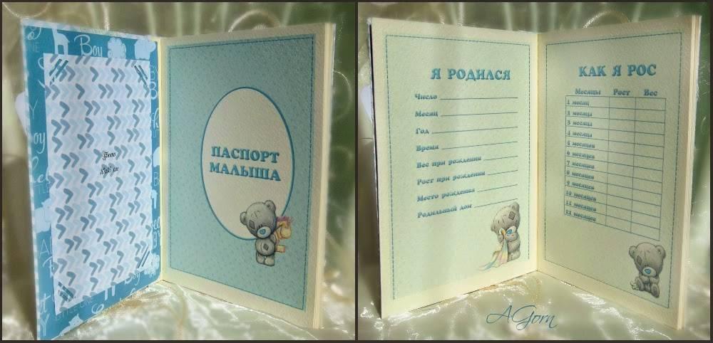 Паспорт для новорожденного. voprosiuristy.ru