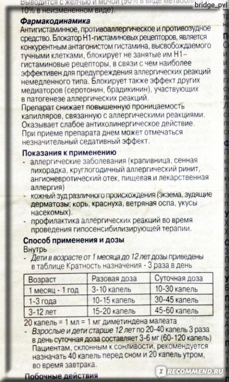 Эмульсия, капли, гель фенистил: инструкция по применению, цена, отзывы для детей, аналоги - medside.ru