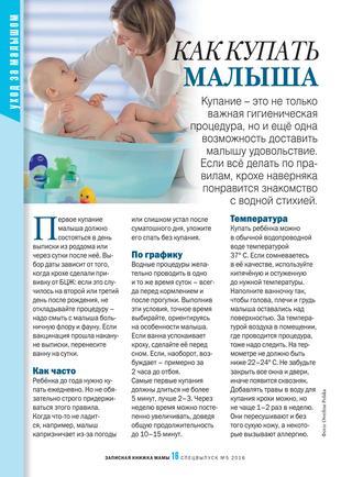 Как купать новорожденного ребенка первый раз дома, советы, видео...
