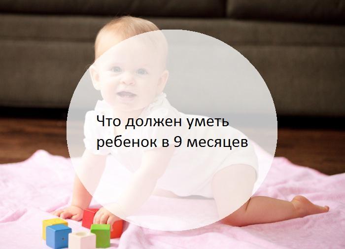 Развитие ребенка в 1 год 9 месяцев: что умеет ваш малыш?