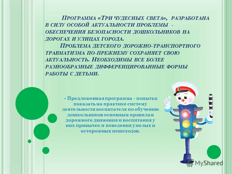 Характеристика и профилактика детского травматизма — уцмчс.рф