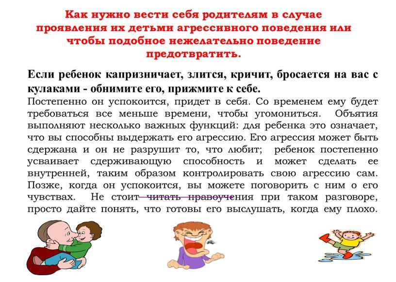 Подросток (ребенок) манипулирует родителями: что делать