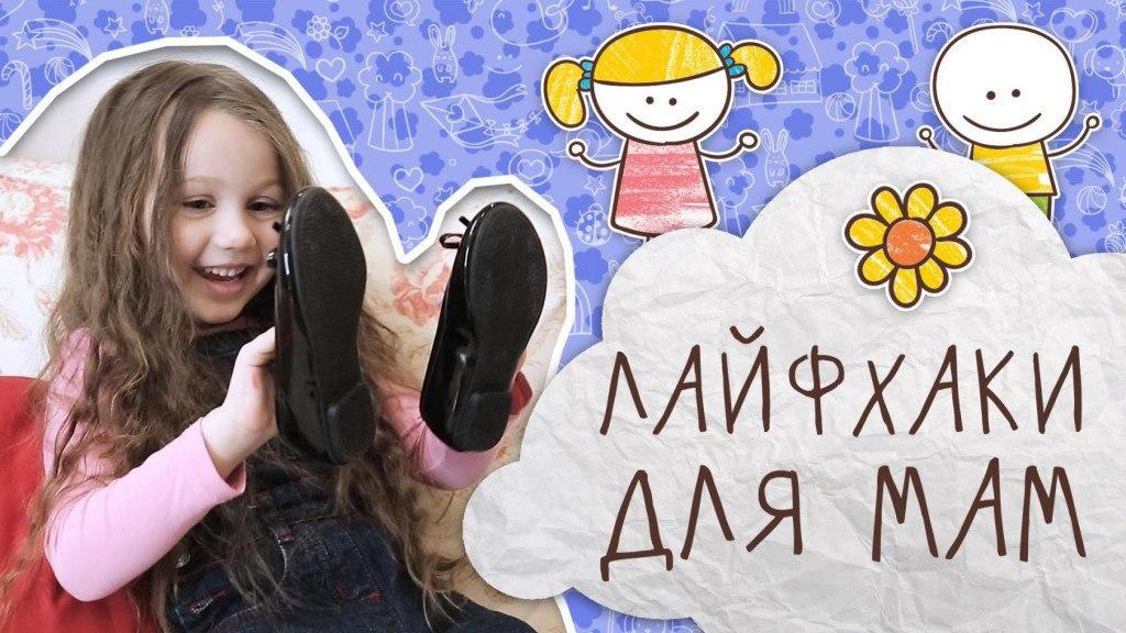 Топ 10 полезных лайфхаков для молодой мамы