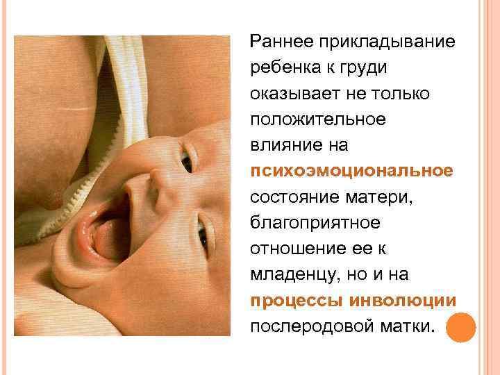 Длительность прикладывания ребенка к груди. кормление ребенка грудью