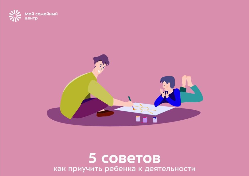 Как научиться уважать своего ребенка: правила воспитания для родителей