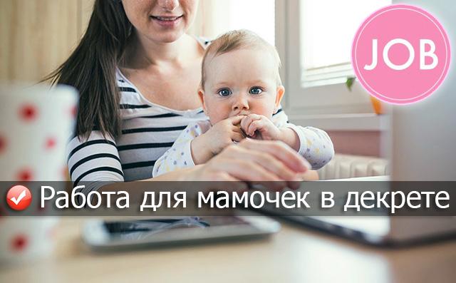 6 причин, почему женщина в декрете – самый эффективный сотрудник   executive.ru