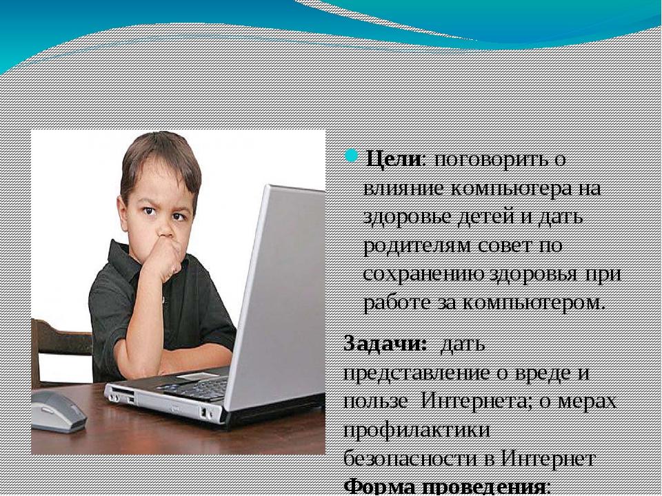 Как интернет влияет на детей и подростков: как защитить личность и психику ребёнка
