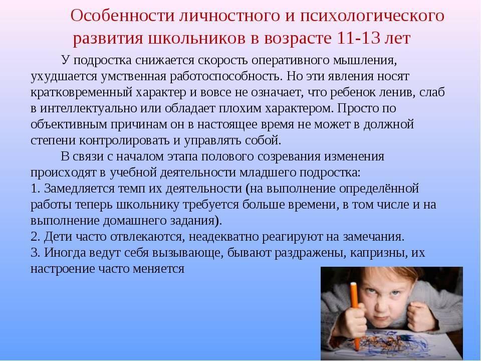 Развитие подростка: все основные аспекты