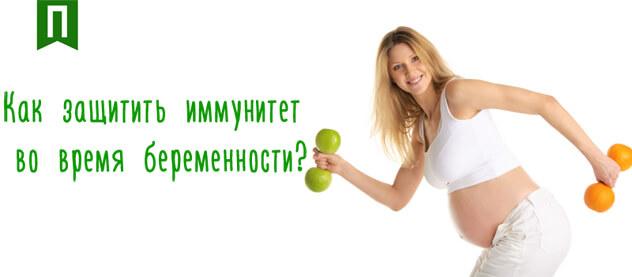 Здоровье и иммунитет во время беременности - agulife.ru