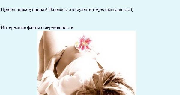 10 неприятных фактов о беременности, про которые не принято говорить | brodude.ru