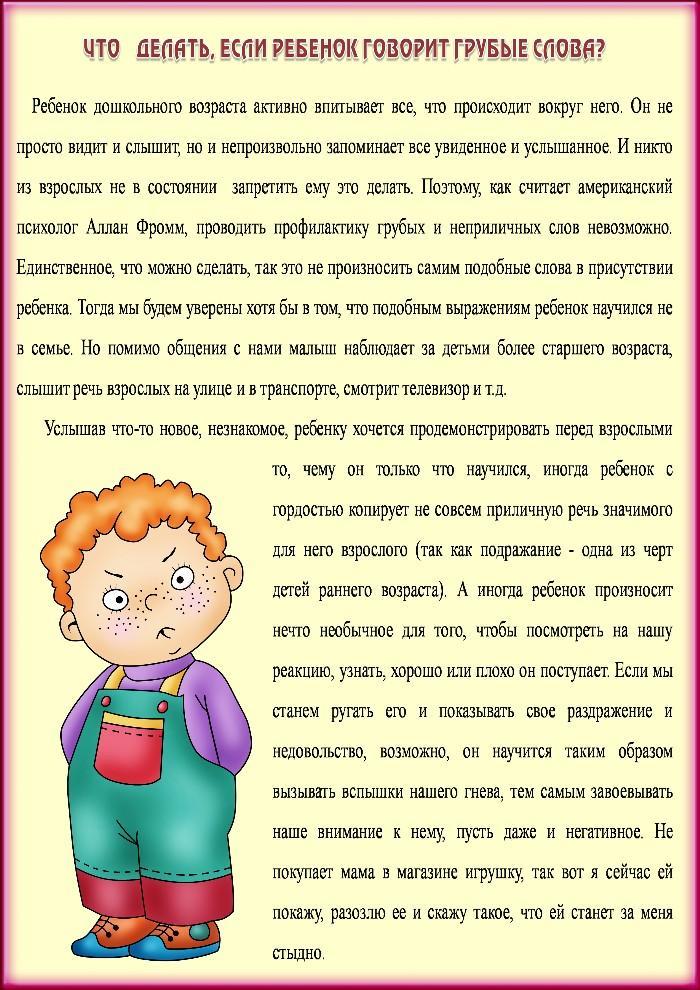 Почему ребенок ругается матом? - mama.ru