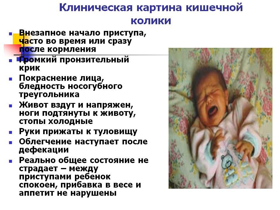 Воспаление кишечника у ребенка - симптомы болезни, профилактика и лечение воспаления кишечника у ребенка, причины заболевания и его диагностика на eurolab