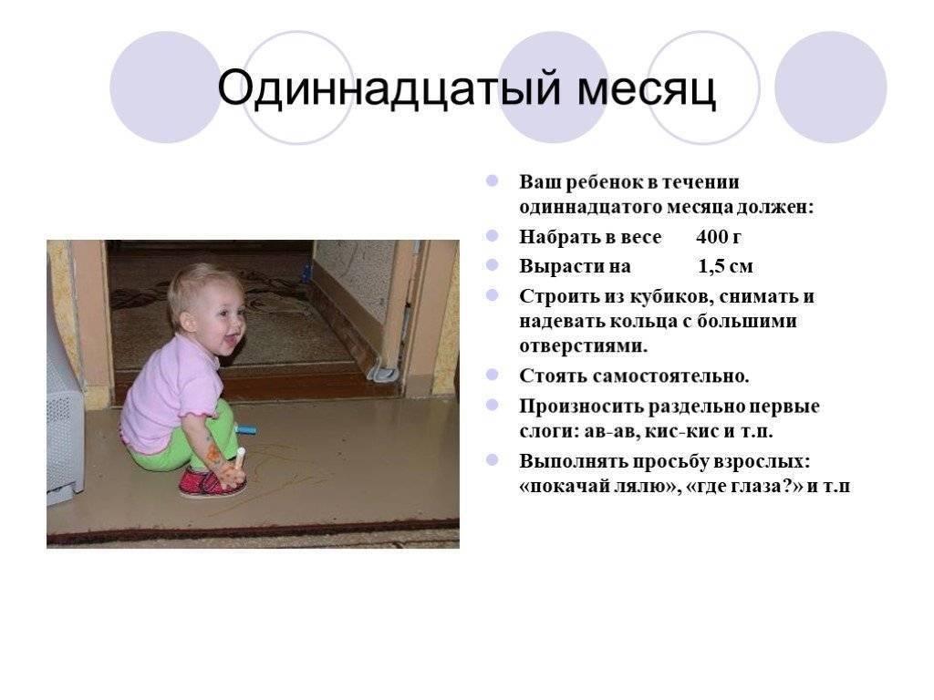 Оцениваем развитие ребенка в 9 месяцев: нормы веса и роста для мальчиков и девочек, новые навыки и питание
