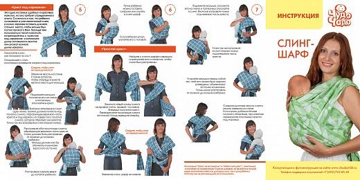 Слинг с кольцами: как носить новорождённого, как завязывать, варианты и прочее + фото, видео, отзывы