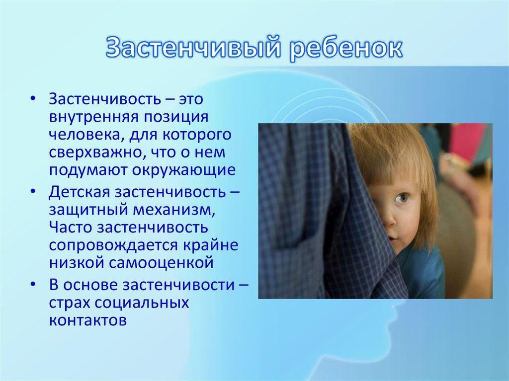 Застенчивый ребенок: что делать родителям? Как помочь ребенку справиться с застенчивостью?