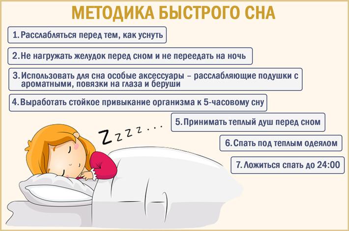 Как быстро уснуть ребенку - wikihow