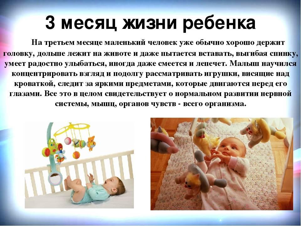 Что должен уметь ребенок в 2 месяца - развитие в 2,5 мес., режим дня