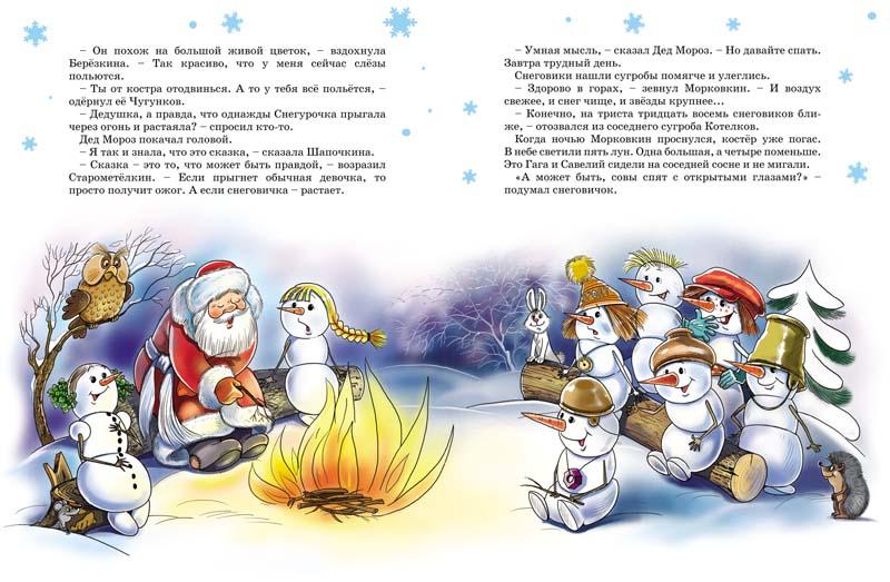 Вся правда о деде морозе - игры, развитие и обучение детей от 3 до 7 лет