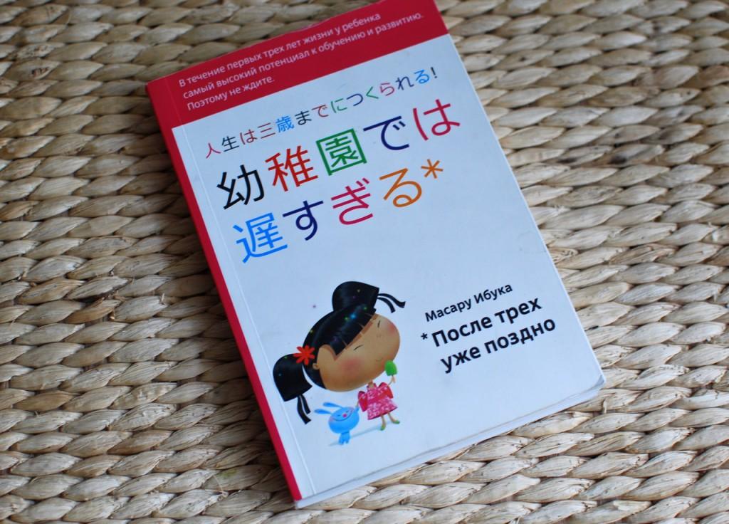 Читать книгу после трёх уже поздно масару ибука : онлайн чтение - страница 1