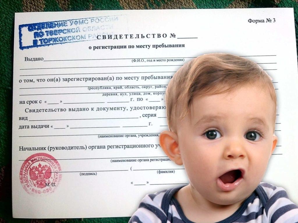 Прописка новорожденного: где и как можно оформить регистрацию ребенка