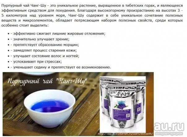 Полезные свойства пурпурного чая Чанг Шу для похудения, как правильно принимать
