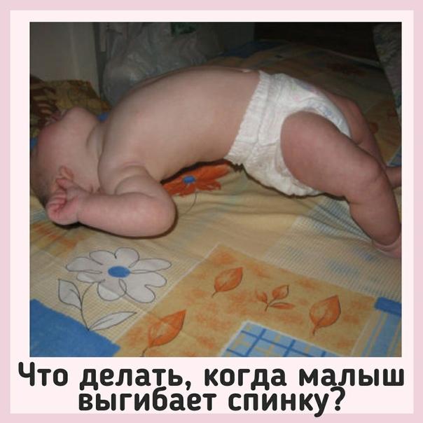 Почему ребенок выгибается и плачет во время сна или бодрствования