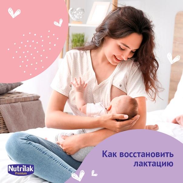 Как восстановить лактацию и вернуть молоко кормящей маме если оно пропадает