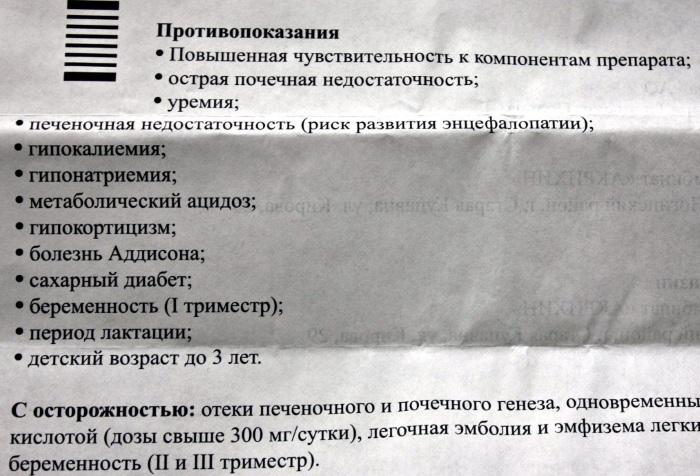 Инструкция по применению Диакарба и Аспаркама для грудничков