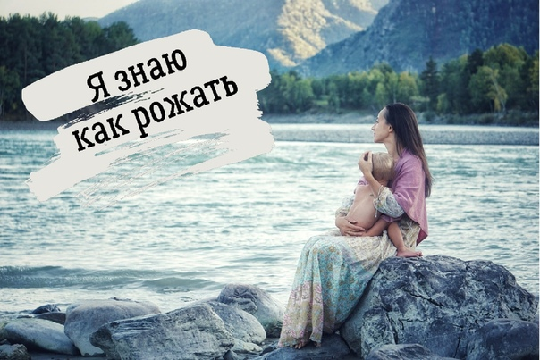 Подготовка к родам: что нужно знать о родах? 10 интересных фактов
