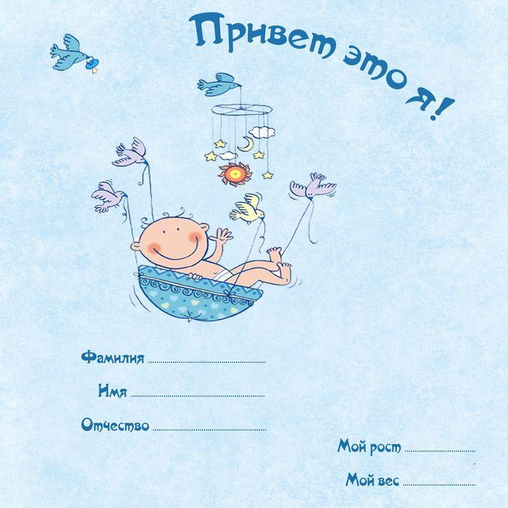 Документы для детей  лет распечатать