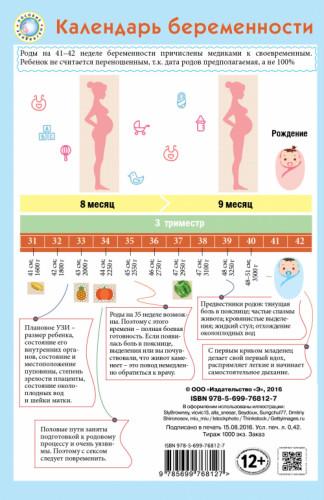 Рассчитать срок беременности возможно ли точно?