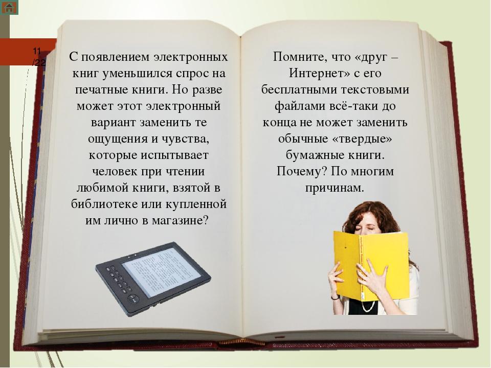 Почему детям нужно читать бумажные книги, а не электронные: влияние на уровень интереса и внимания
