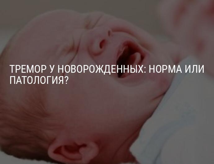 Почему у новорожденного ребенка иногда трясется подбородок?