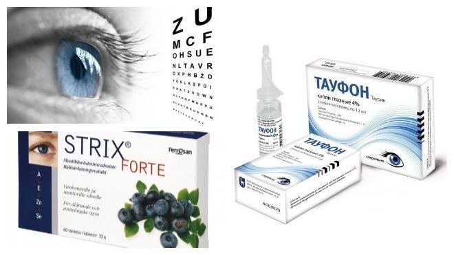 Витамины при близорукости: какие витаминные капли помогут при близорукости?