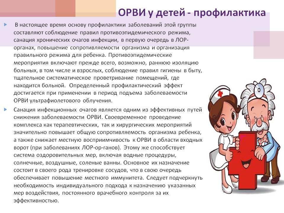 ➤ особенности и лечение орз у грудничков