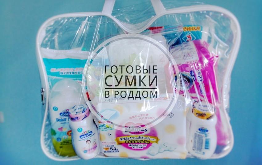 Можно ли заранее готовить вещи для новорожденного. «чтобы не сглазить», или можно ли покупать вещи до рождения ребёнка