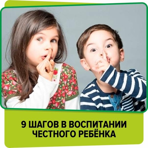 Лениногороцы, как воспитать честного ребёнка.